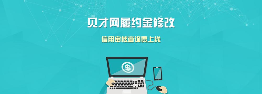 贝才网-大学生贷款